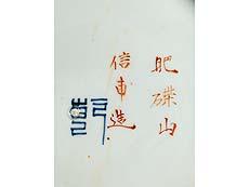 Detail images: Museale japanische Porzellanschale