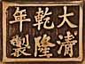 Detail images: Paar chinesische Cloisonné-Vasen