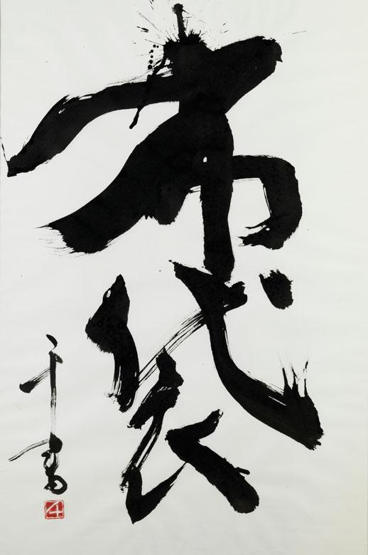 Chihiro Okayasu, 1951 Tokio