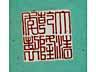 Detail images:  Große bauchige Porzellanvase