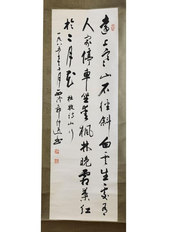 Guo Zhongxuan, 1919 – 2008