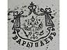 Detail images: Russisches Käsebesteck im originalen Holzkasten