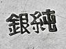 Detail images: Chinesische Silberschale