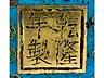 Detail images: Chinesische Cloisonné-Schatulle