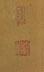 Detail images: Satz von vier Paneelen mit Falkendarstellung