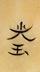 Detail images: Okimono als Kormoranfischer