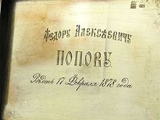 Detail images: Silbertabakdose