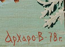 Detail images: Arkharov