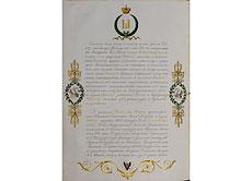 Detailabbildung: Urkunde von Zar Nikolaus I. zur Erhebung des Staatsrates Jakob Dobbert in den Adelsstand