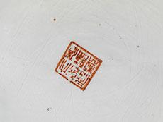 Detail images: Große Baluster-Deckelvase