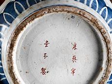 Detail images: Große Bodenvase auf Chinoiserie-Lacksockel