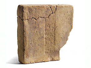 Mesopotamischer Tonziegel mit Keilschrifttext