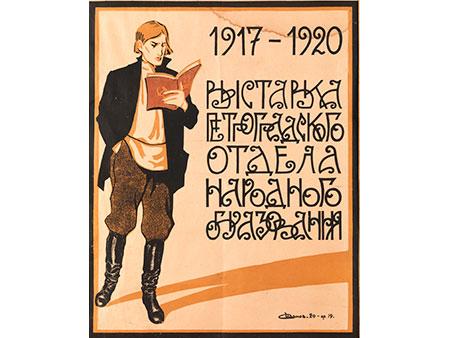Sergei Ivanov, 1885 – 1942